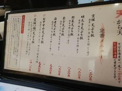 MatsuyamachiKaraten_002_org.jpg