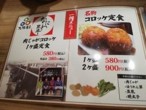 NambaSakaiTachibana_102_org.jpg