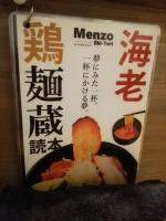 SakahohonEbitorimenzo_002_org.jpg