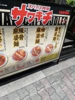 SawakichiMinamiSemba_001_org.jpg