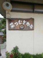 TamanoNatumugi_001_org.jpg