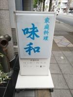 Tani4Miwa_002_org.jpg