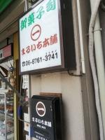 Tani6Maru1_001_org.jpg