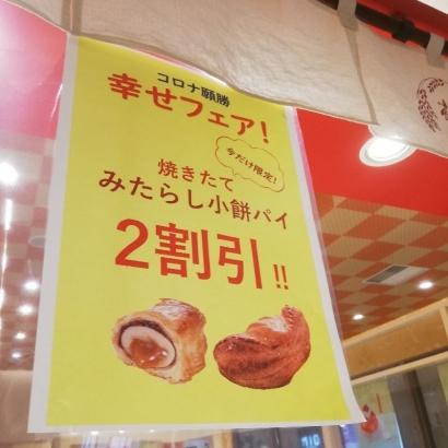 TennojiMitarashiKomochi_002_org.jpg