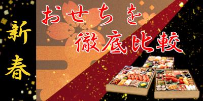 【超激安】美味しいおせちを安く買うなら9~11月でしょ!