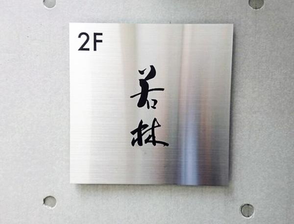外苑前 日本料理 若林