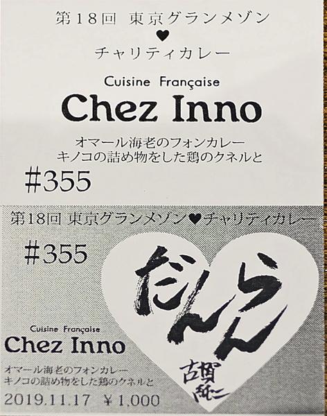 東京グランメゾン ♥ チャリティーカレー 京橋 シェイノ