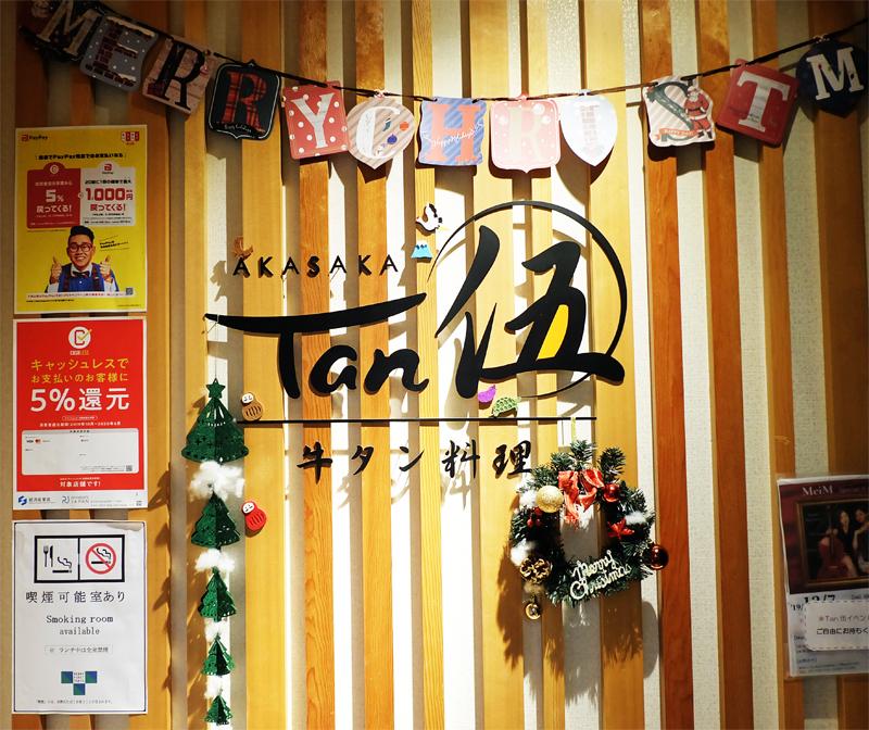 赤坂Tan伍