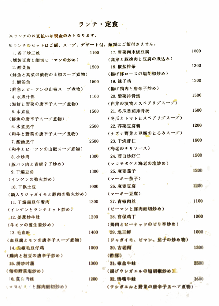 上海料理 四季陸氏厨房 メニュー2