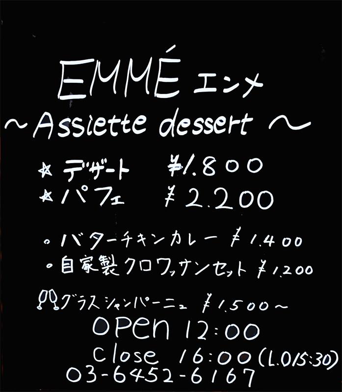 渋谷 EMME