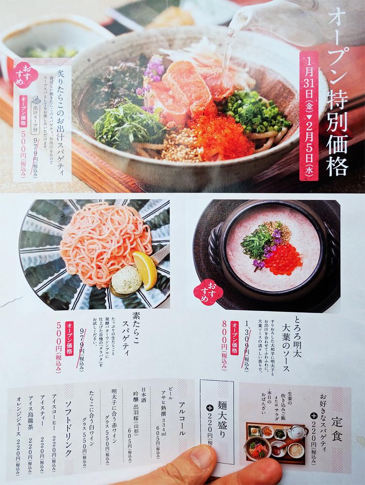 東京たらこスパゲティ 渋谷