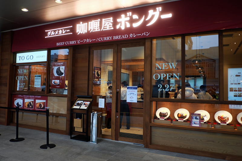 新宿 伽哩屋 ボングー NEWoMan新宿