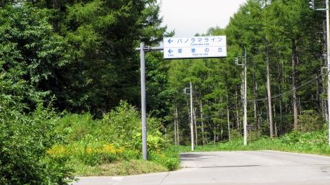 愛妻の丘へは左に曲がります。