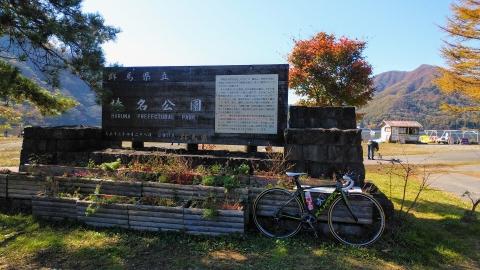 榛名公園の看板で記念写真