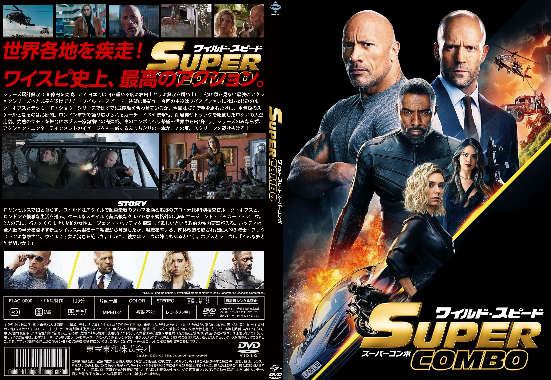 コンボ dvd ワイルド スピード スーパー