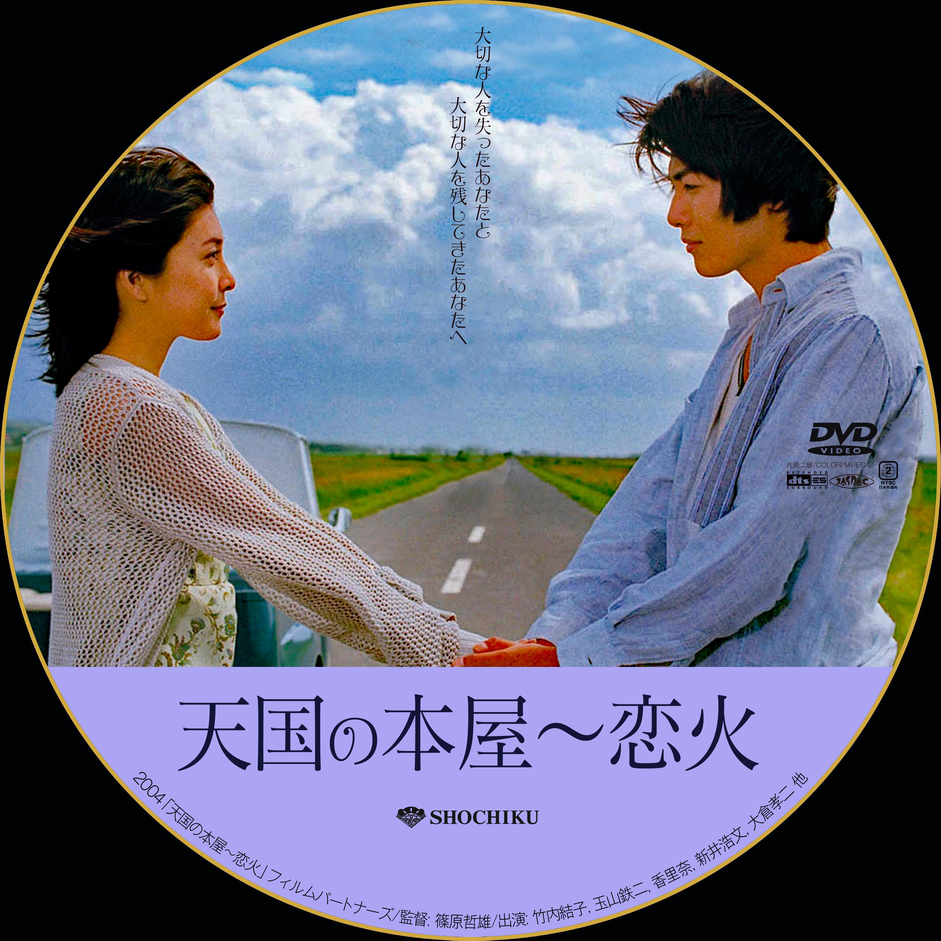 天国 の 本屋 恋 火4