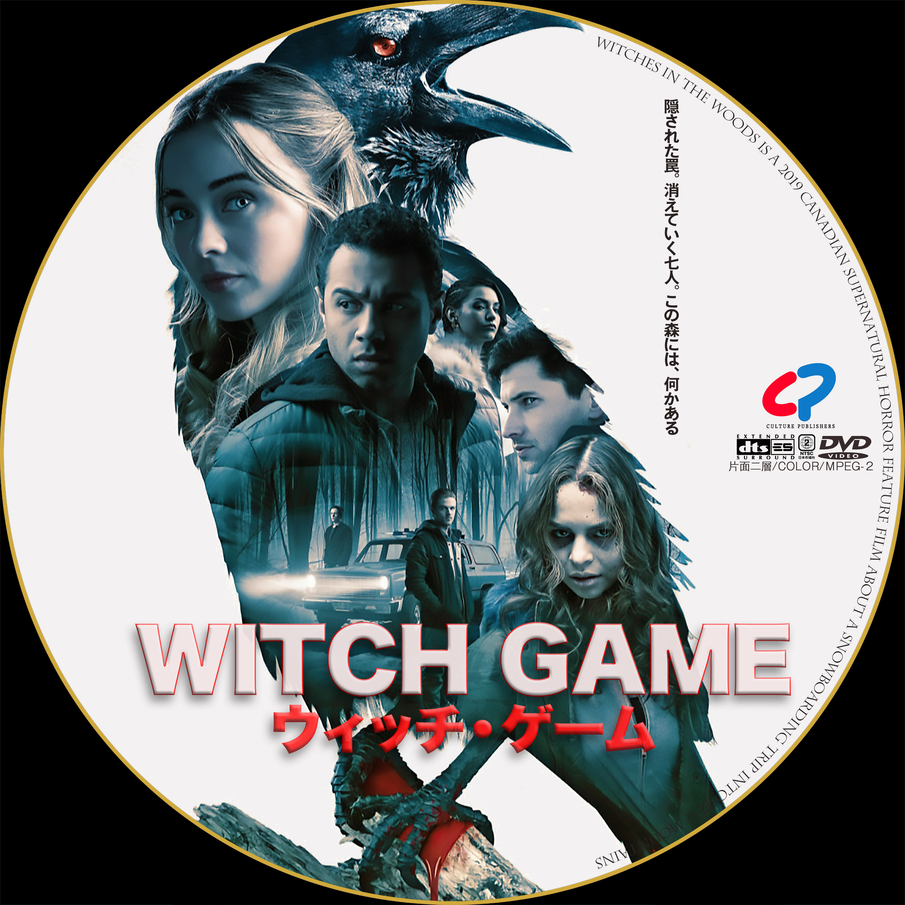 WITCH GAME/ウィッチ・ゲーム