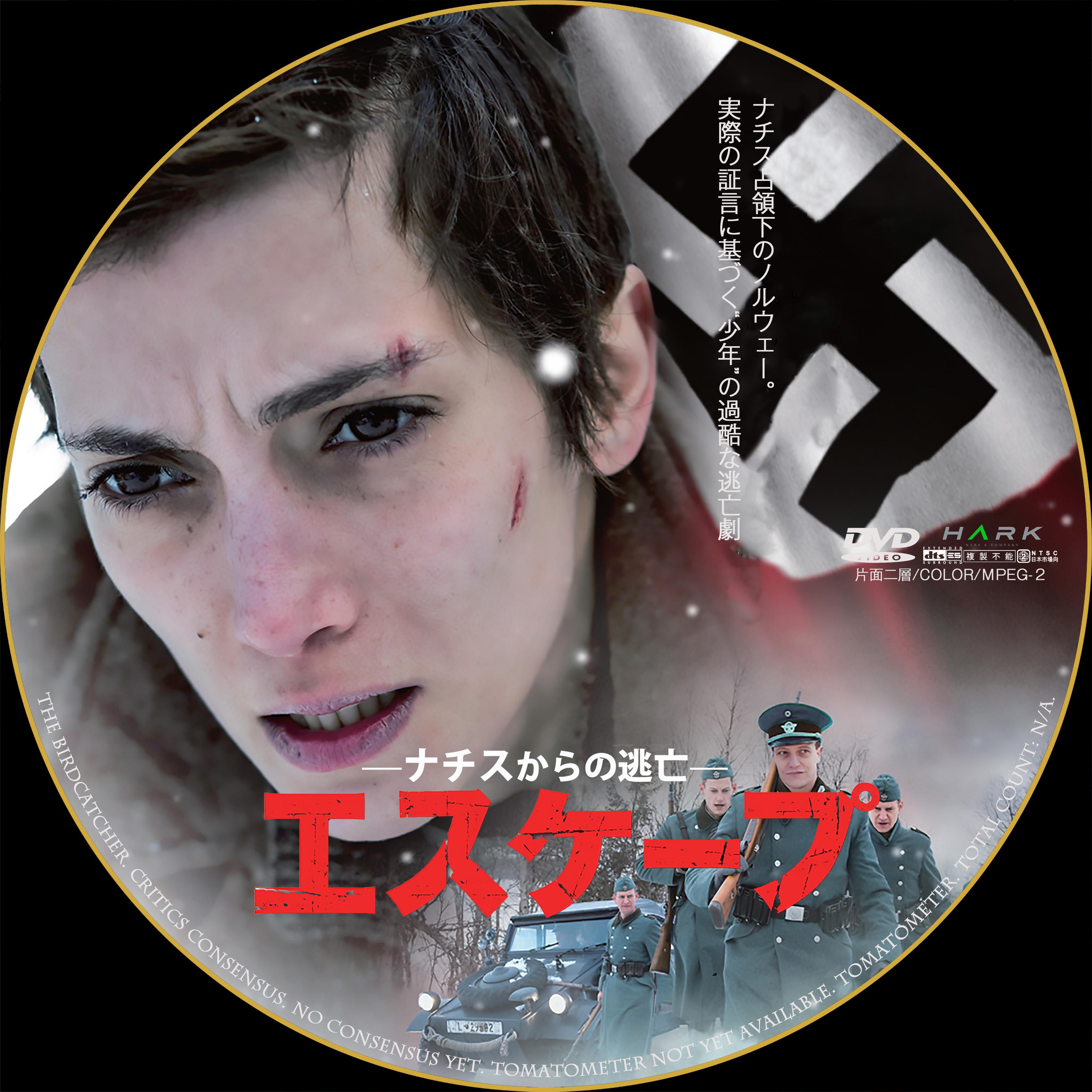 エスケープ ナチス から の 逃亡