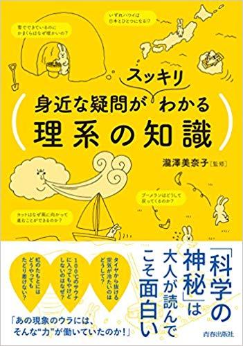 瀧澤 美奈子  身近な疑問がスッキリわかる理系の知識