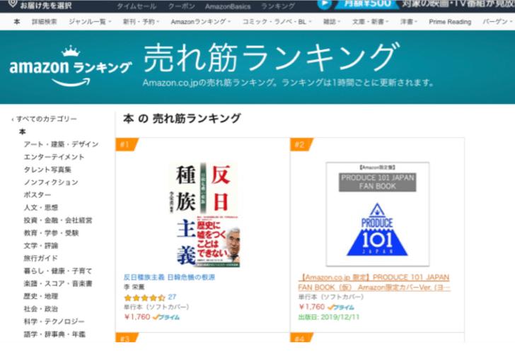 「反日種族主義」がAmazon書籍ランキング1位を獲得