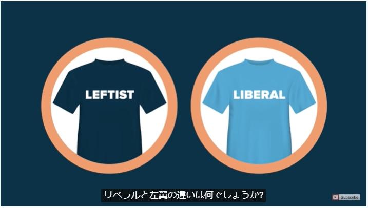 左翼リベラル 1