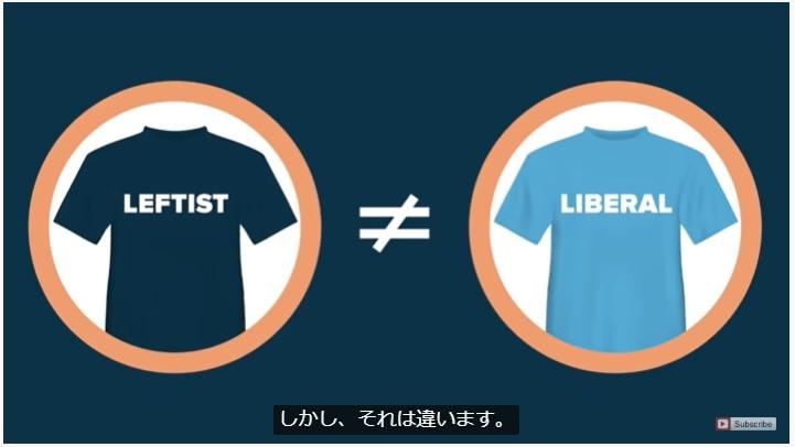 左翼リベラル 3