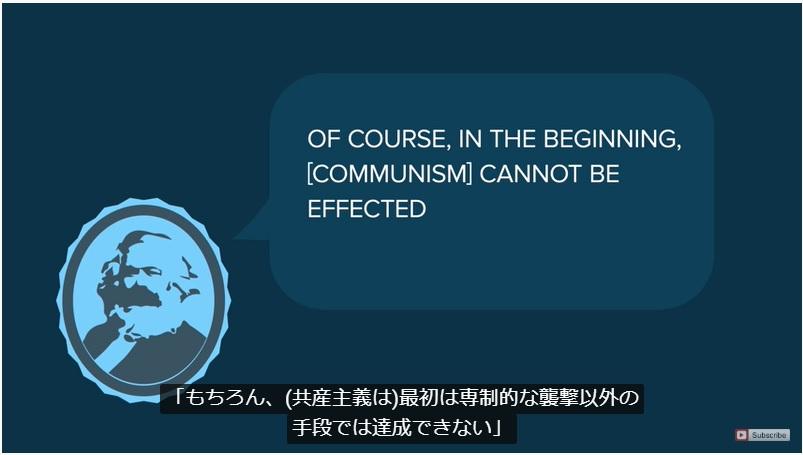 マルクス主義破壊6