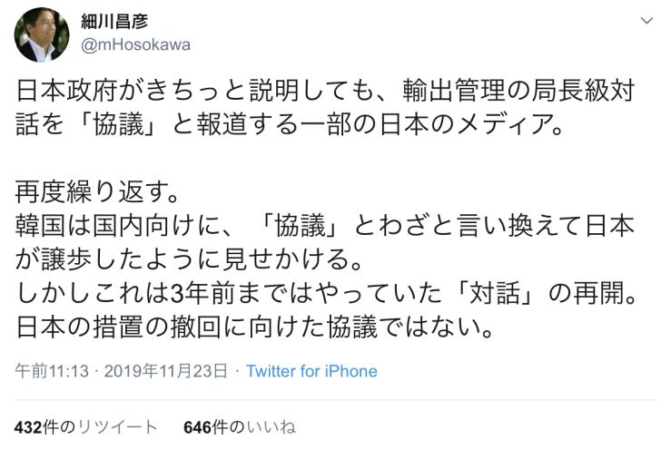 【GSOMIA】 米圧力で方針転換 日韓、失効直前の折衝  首相官邸 「絶対に譲らない」 1123-2chまとめくす