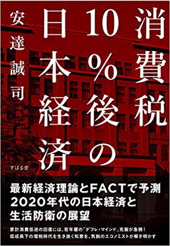 安達 誠司  消費税10%後の日本経済