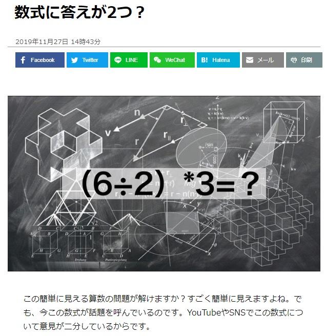 数式に答えが2つ
