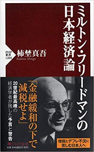 柿埜 真吾  ミルトン・フリードマンの日本経済論