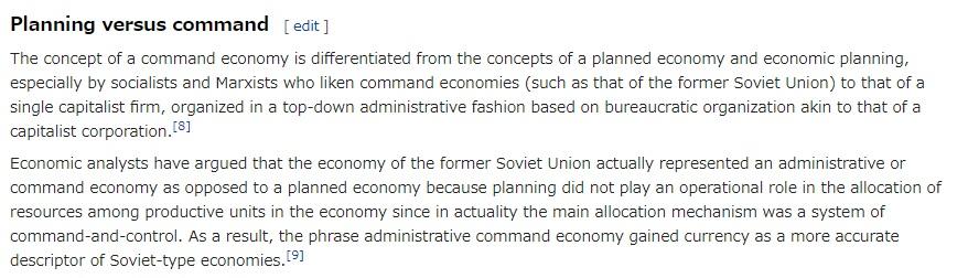 計画経済 統制経済 2