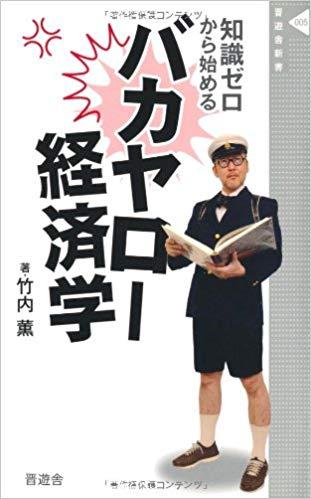 竹内 薫  バカヤロー経済学