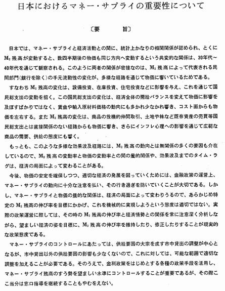 「日本におけるマネー・サプライの重要性について」 日本銀行『調査月報』1975年(昭和50年)