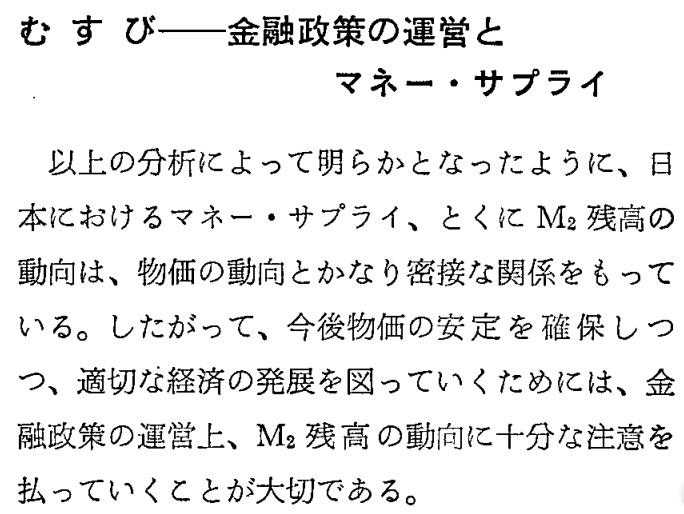 「日本におけるマネー・サプライの重要性について」 日本銀行『調査月報』1975年(昭和50年)2