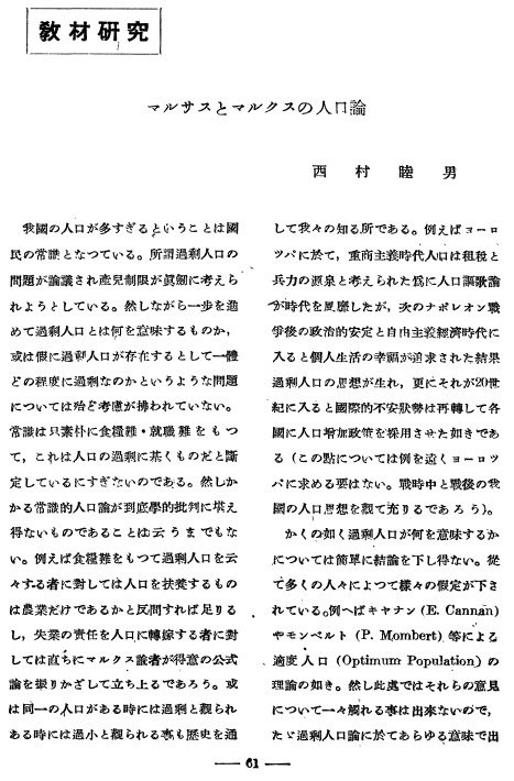 マルサスとマルクスの人口論 西村睦男