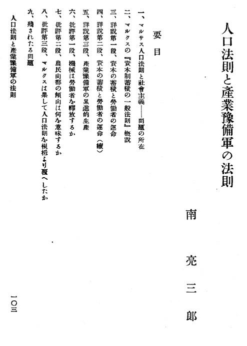人口法則と産業予備軍の法則 南亮三郎