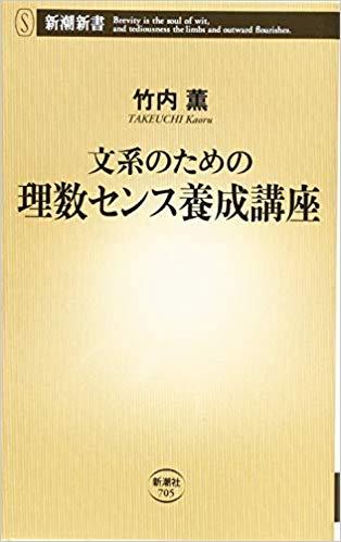 竹内 薫  文系のための理数センス養成講座