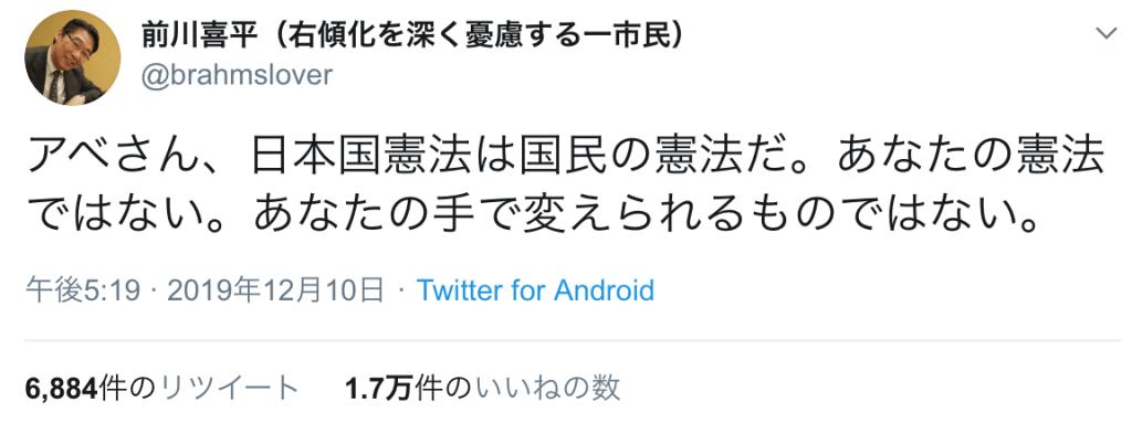 前川喜平ツイート