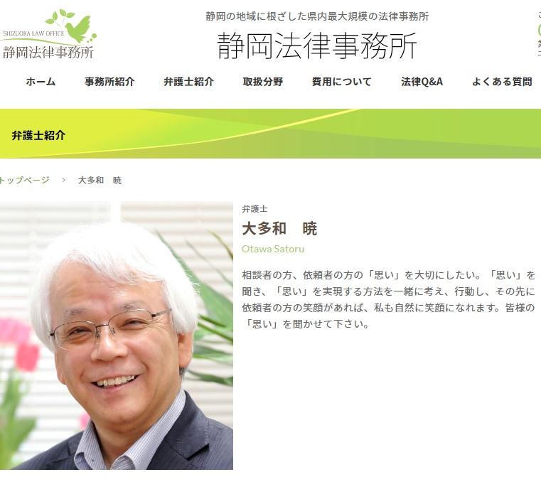 静岡県弁護士会2