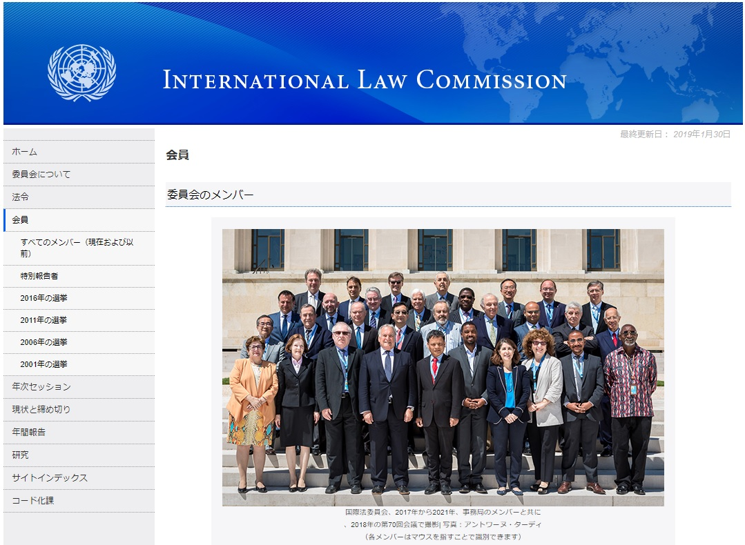 国際法委員会