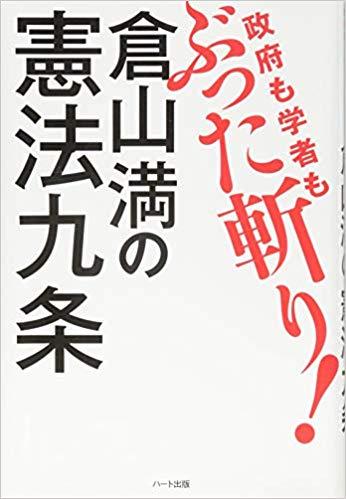 倉山 満  倉山満の憲法九条 ― 政府も学者もぶった斬り!