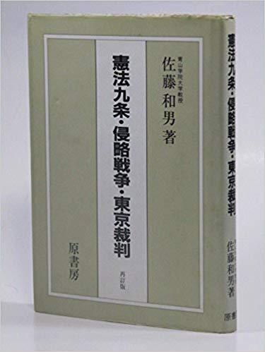 憲法九条・侵略戦争・東京裁判