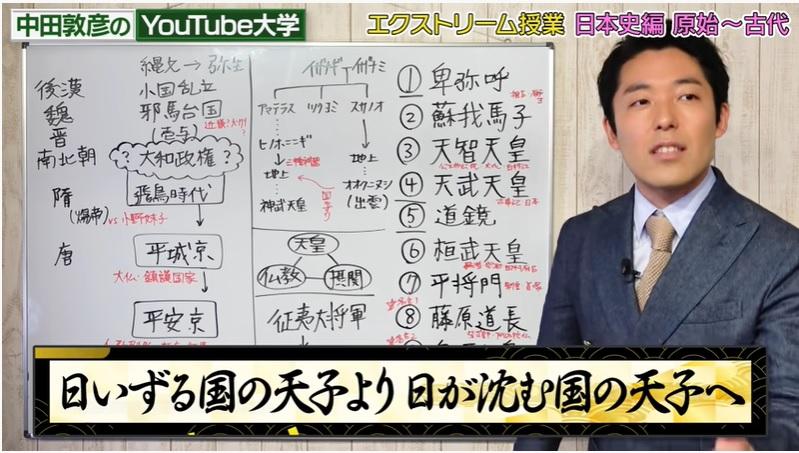 中田敦彦のプロパガンダ2