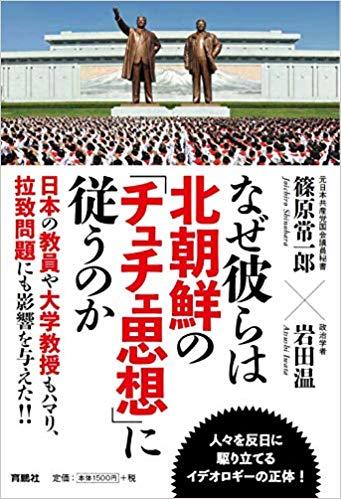 篠原 常一郎、岩田 温  なぜ彼らは北朝鮮の「チュチェ思想」に従うのか