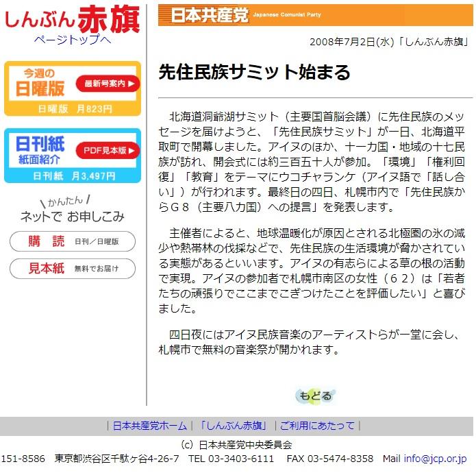 チュチェ 日本共産党100000