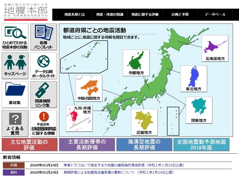 政府 地震調査研究推進本部