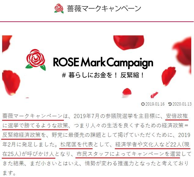 薔薇マークキャンペーン