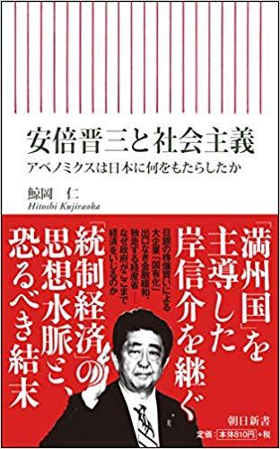 鯨岡 仁  安倍晋三と社会主義 アベノミクスは日本に何をもたらしたか