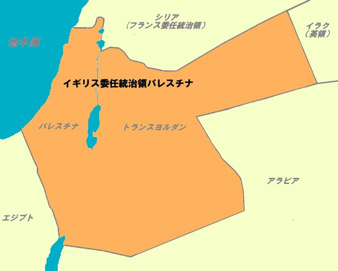 当初のイギリス委任統治領パレスチナ